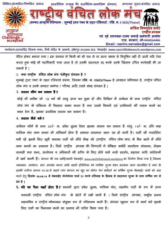 RVLM-Sanvidhan Latest-page-002