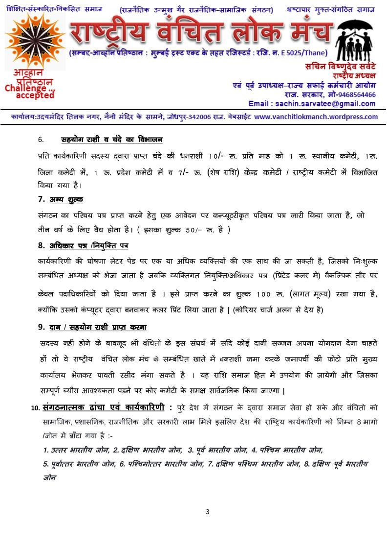 RVLM-Sanvidhan Latest-page-003