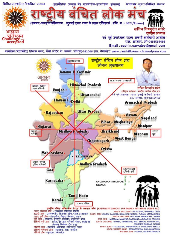 RVLM-Sanvidhan Latest-page-004