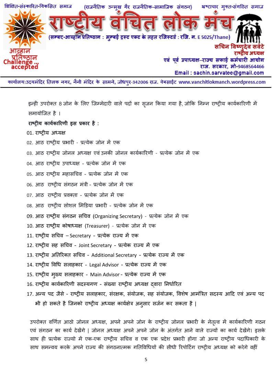 RVLM-Sanvidhan Latest-page-005