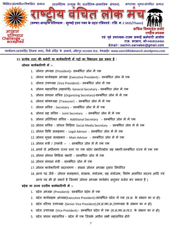 RVLM-Sanvidhan Latest-page-007