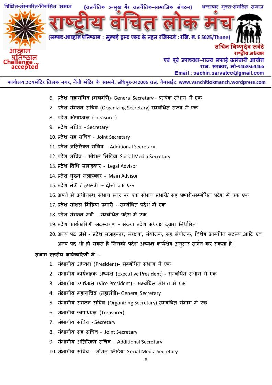 RVLM-Sanvidhan Latest-page-008