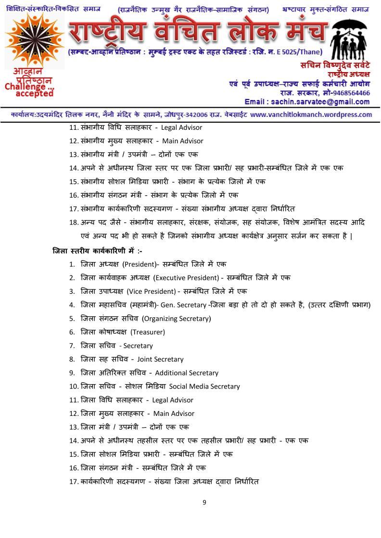 RVLM-Sanvidhan Latest-page-009