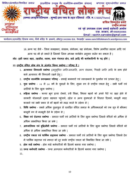 RVLM-Sanvidhan Latest-page-010