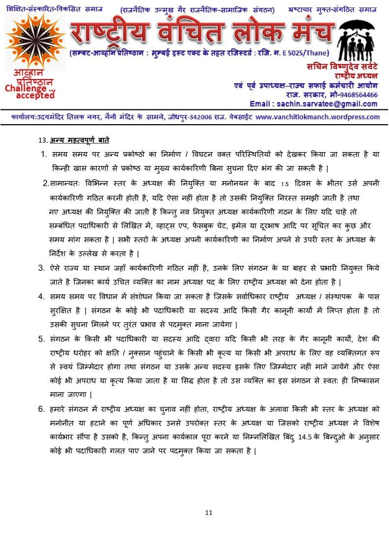 RVLM-Sanvidhan Latest-page-011