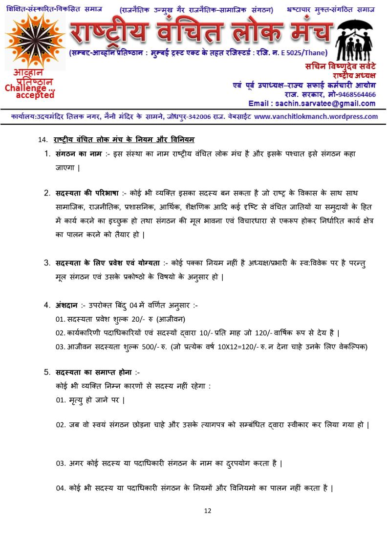 RVLM-Sanvidhan Latest-page-012