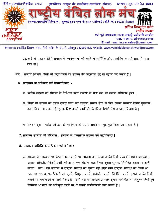 RVLM-Sanvidhan Latest-page-013
