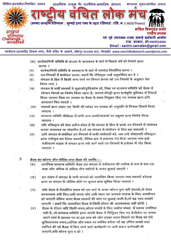 RVLM-Sanvidhan Latest-page-014