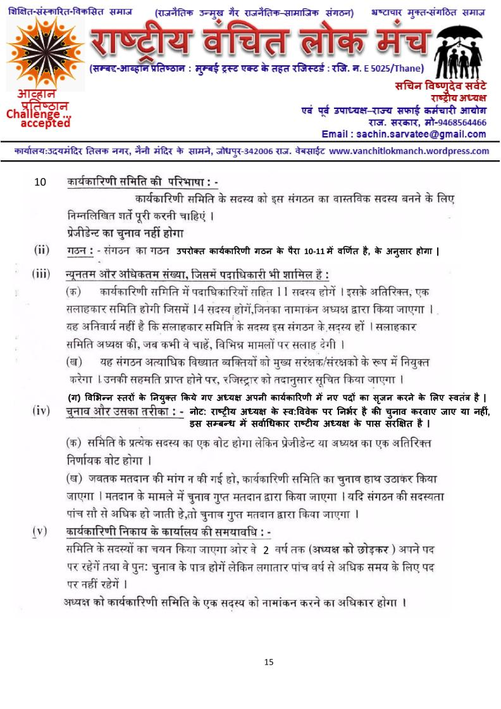 RVLM-Sanvidhan Latest-page-015
