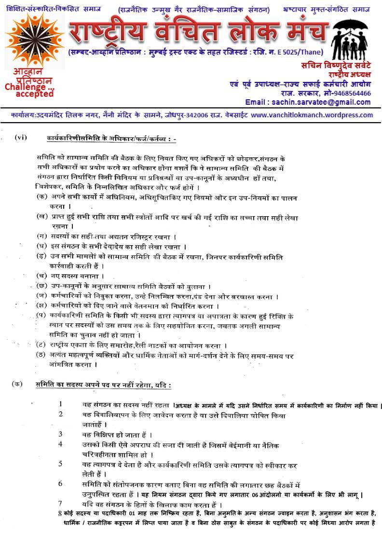 RVLM-Sanvidhan Latest-page-016
