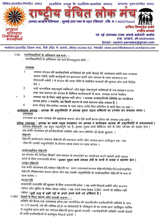 RVLM-Sanvidhan Latest-page-017