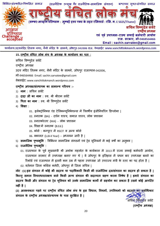 RVLM-Sanvidhan Latest-page-020