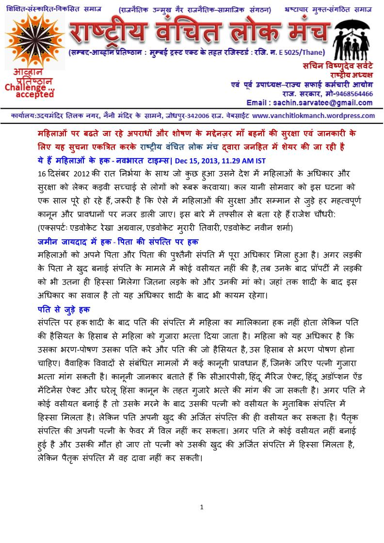 RVLM-Womens Rights-page-001