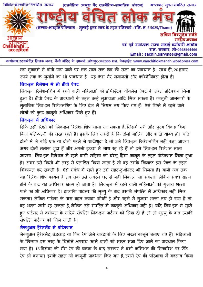 RVLM-Womens Rights-page-004