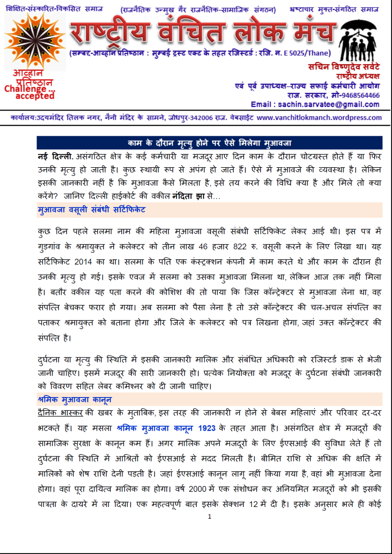 Labours Information in case of death-1