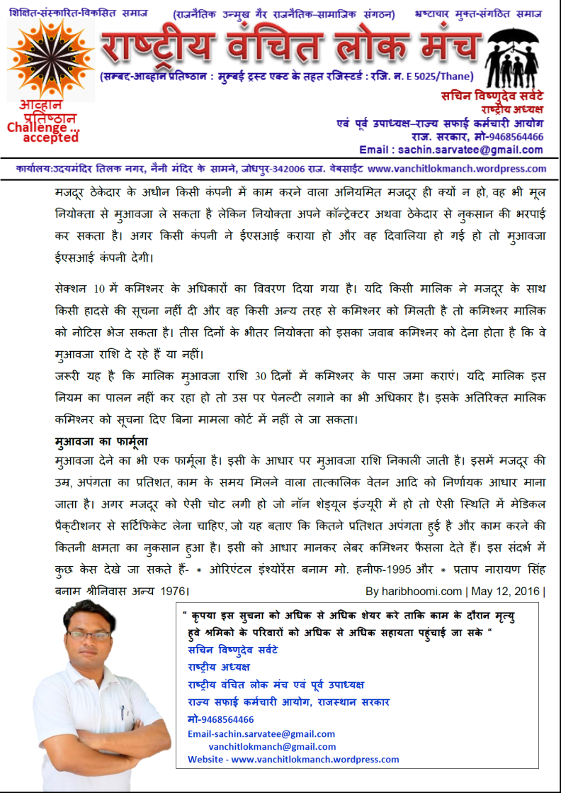 Labours Information in case of death-2
