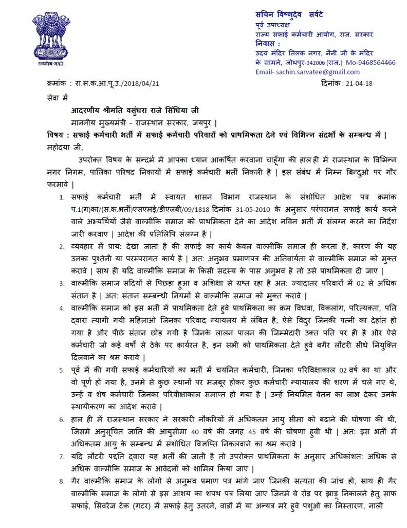 RSKA-letter to CM Vasundhra ji 26-4-18 page 1