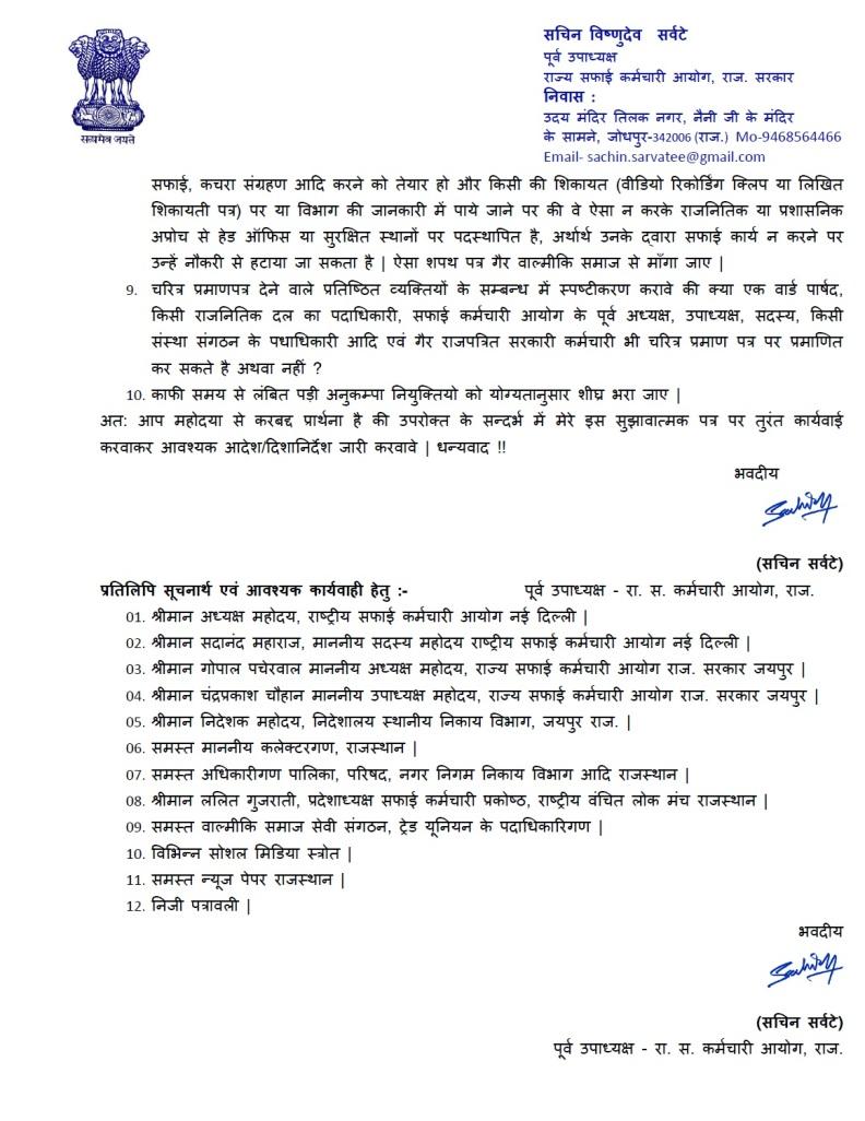 RSKA-letter to CM Vasundhra ji 26-4-18 page 2