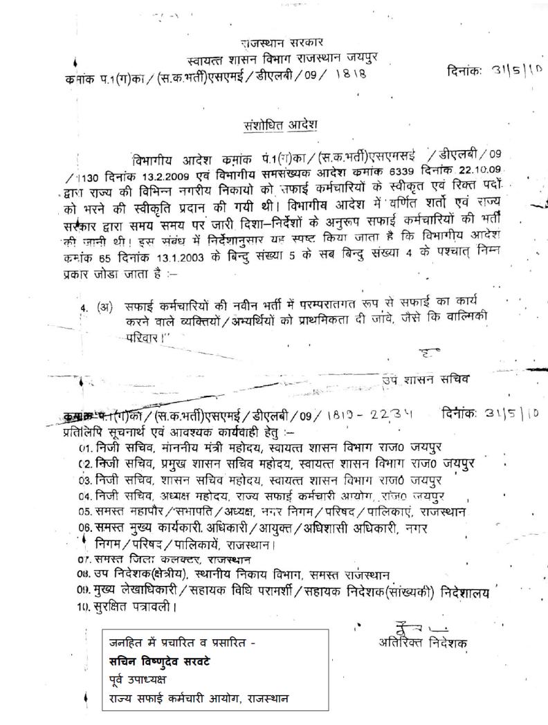 RSKA-letter to CM Vasundhra ji 26-4-18 page 3