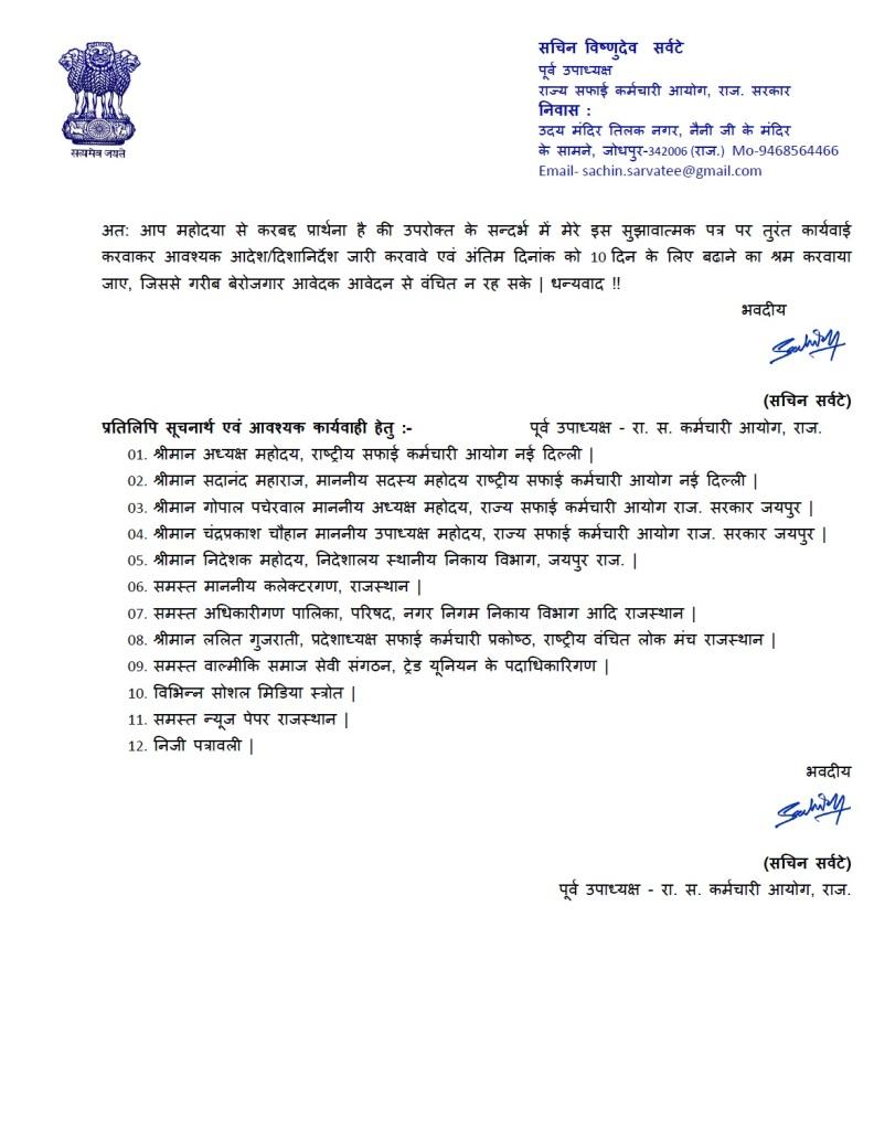 RSKA-phalodi to CM 11-05-18 page-2