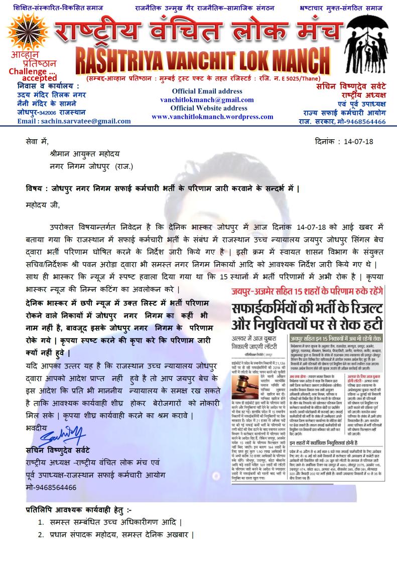 RVLM to CEO Jodhpur-14-07-18