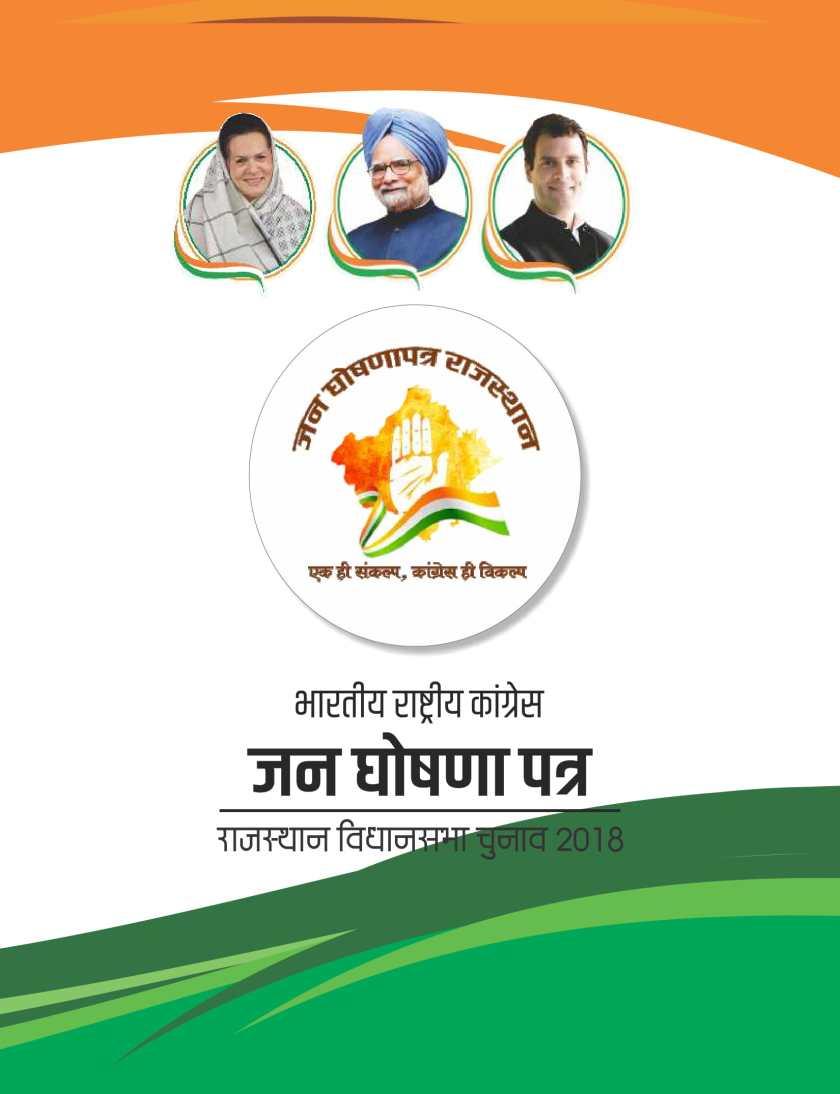 congress manifesto rajasthan 2018-01