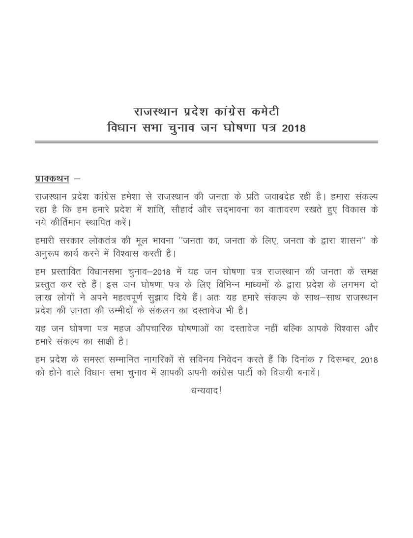 congress manifesto rajasthan 2018-03