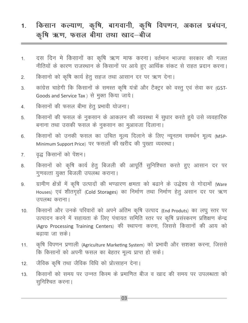 congress manifesto rajasthan 2018-06