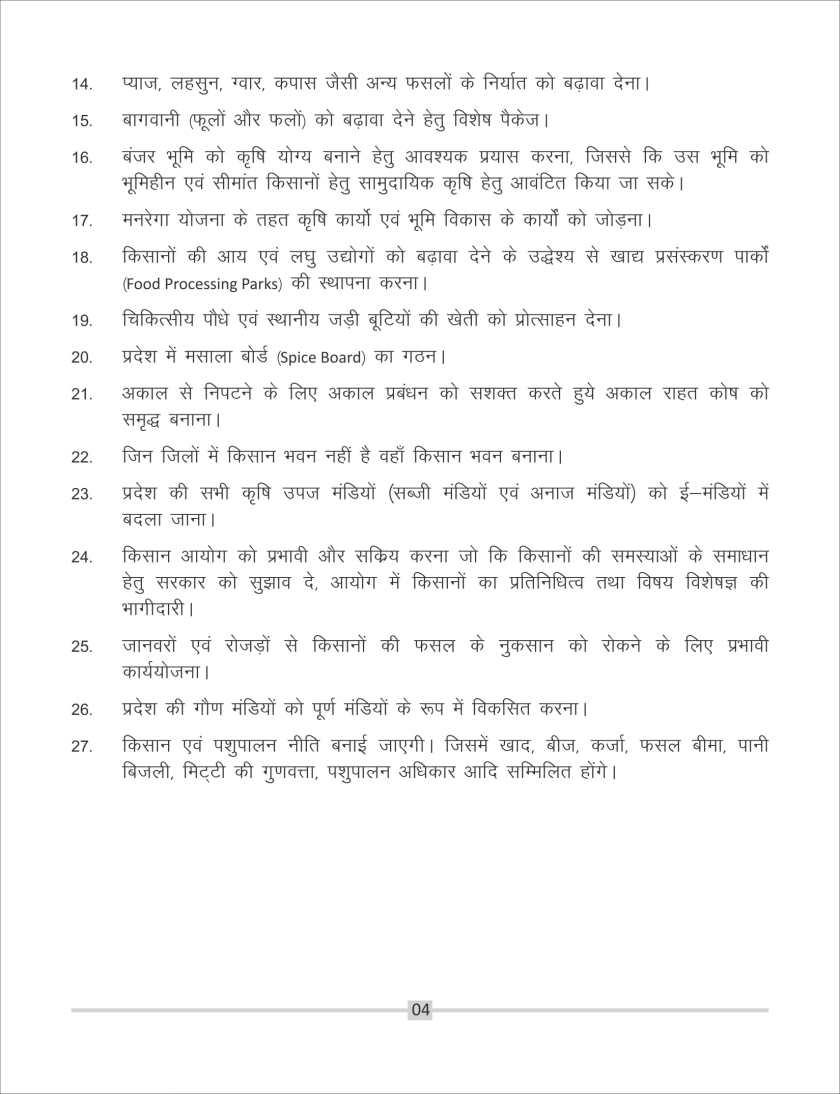 congress manifesto rajasthan 2018-07