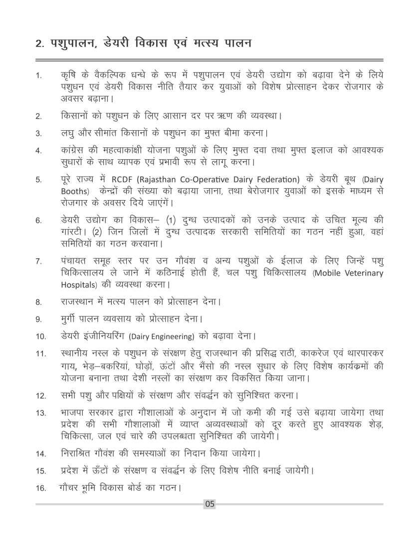 congress manifesto rajasthan 2018-08