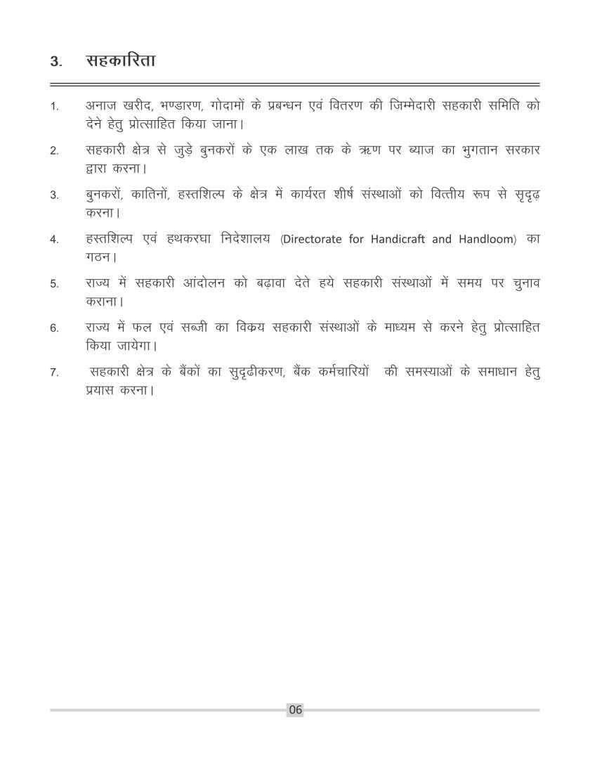 congress manifesto rajasthan 2018-09