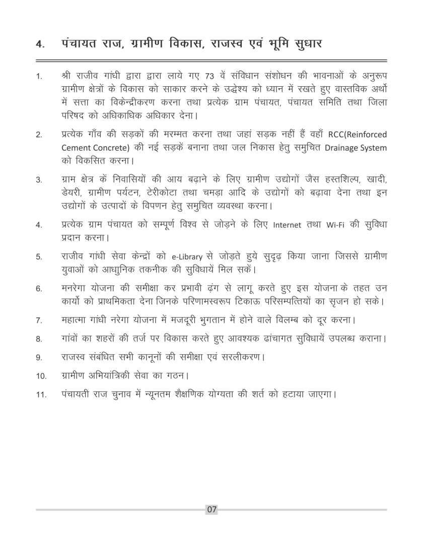 congress manifesto rajasthan 2018-10