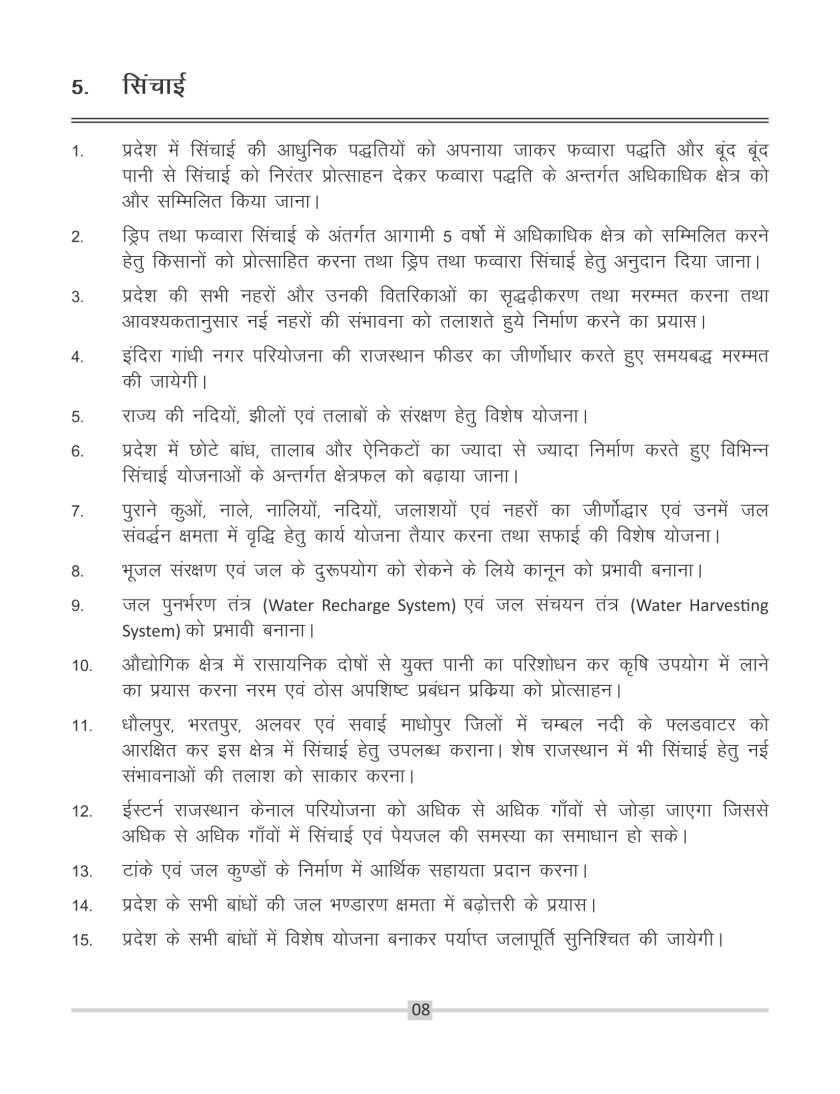 congress manifesto rajasthan 2018-11