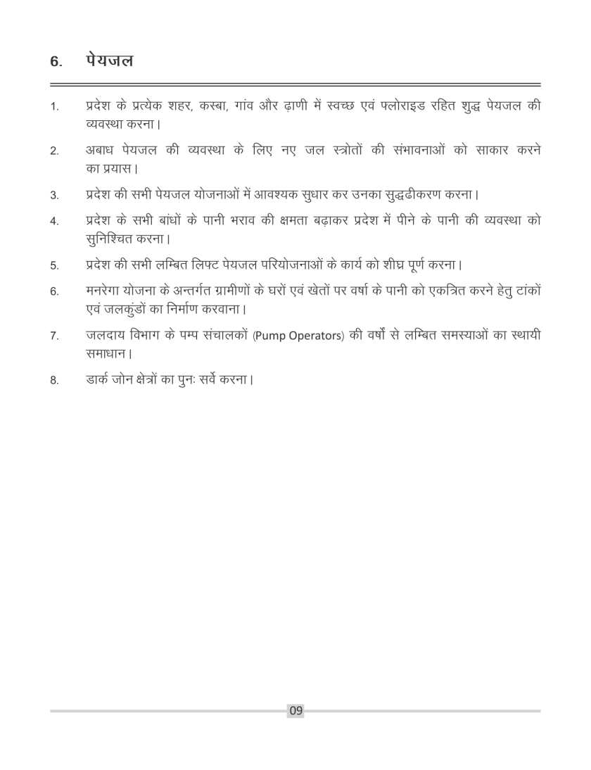 congress manifesto rajasthan 2018-12