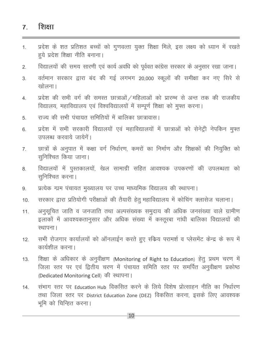 congress manifesto rajasthan 2018-13