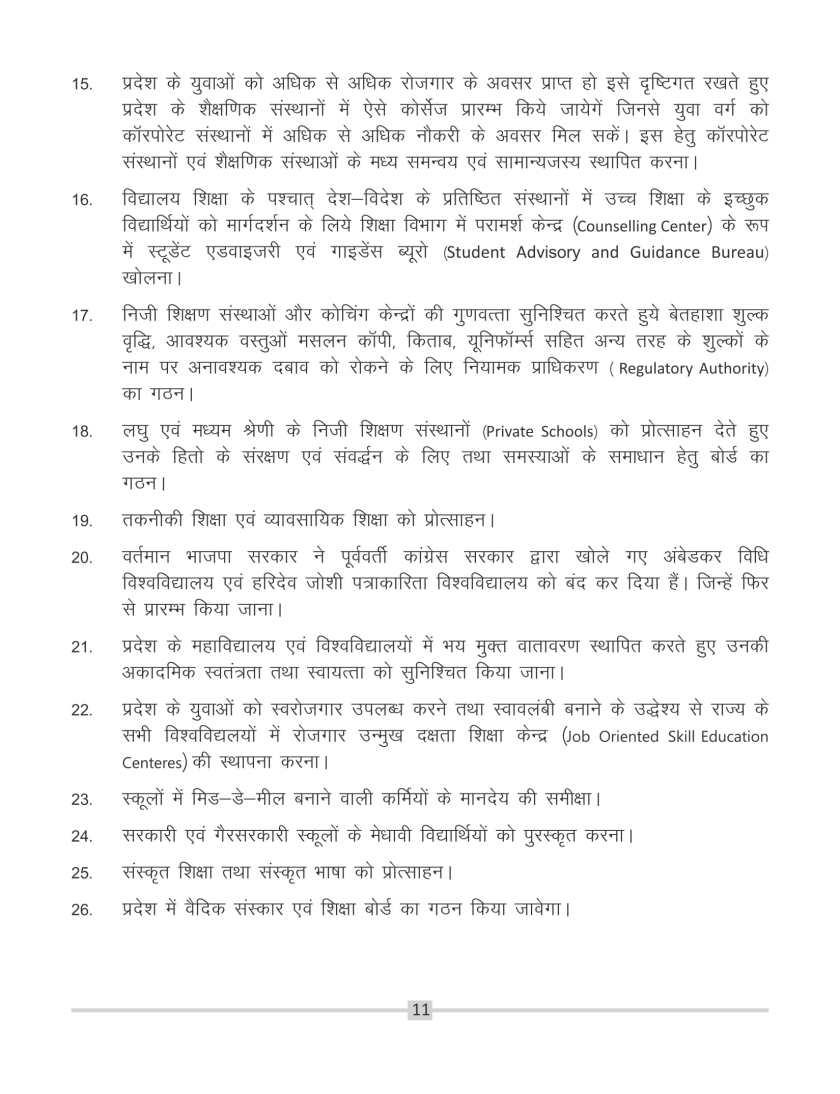 congress manifesto rajasthan 2018-14