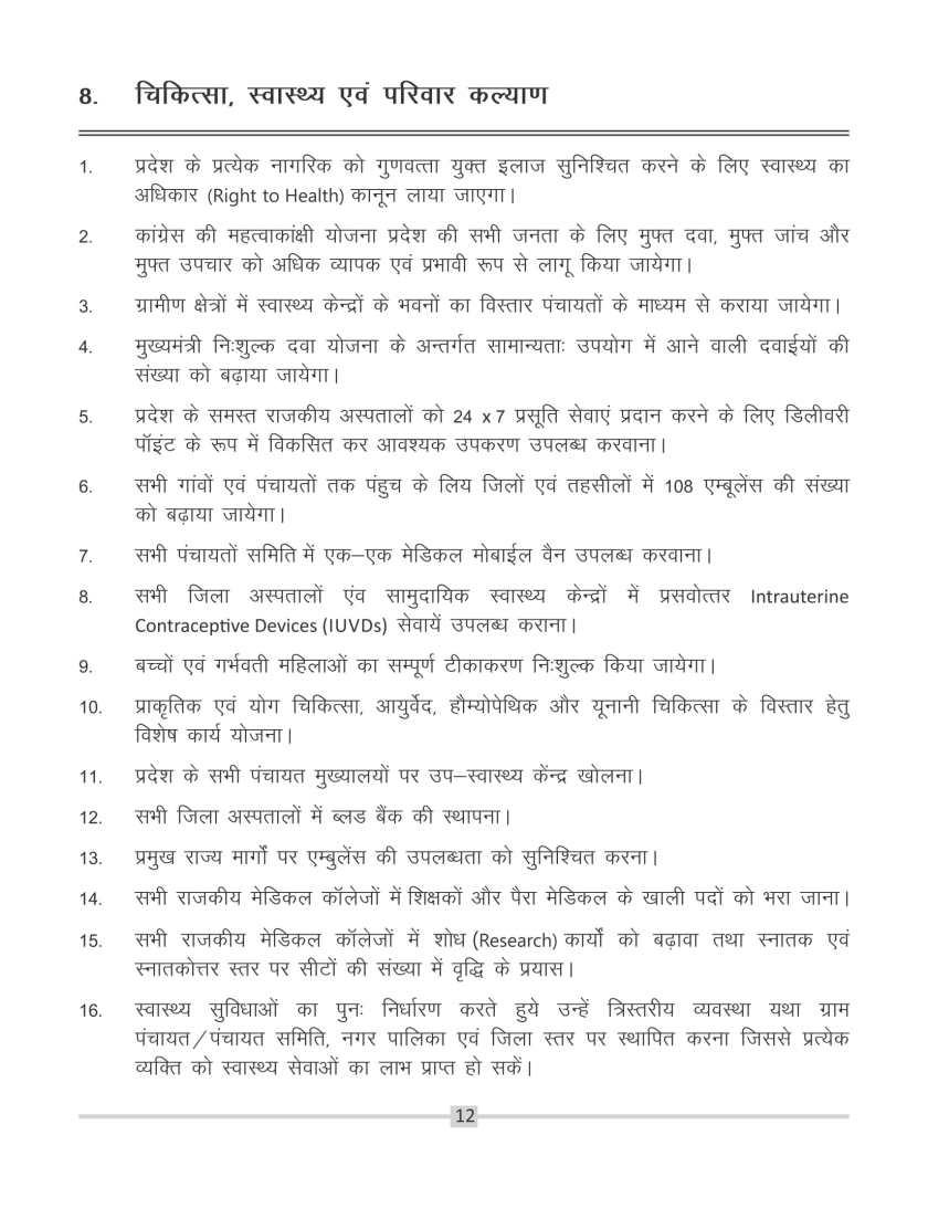 congress manifesto rajasthan 2018-15