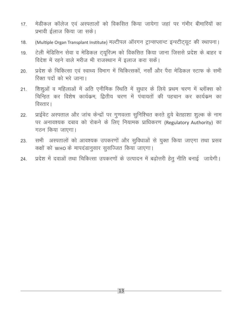 congress manifesto rajasthan 2018-16