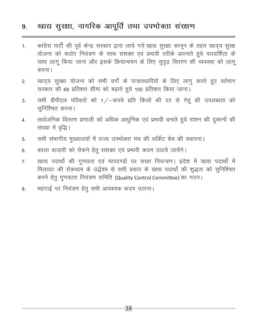 congress manifesto rajasthan 2018-17