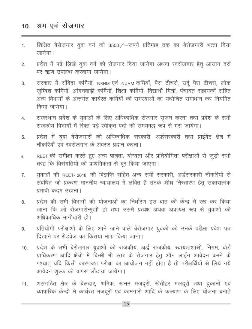 congress manifesto rajasthan 2018-18