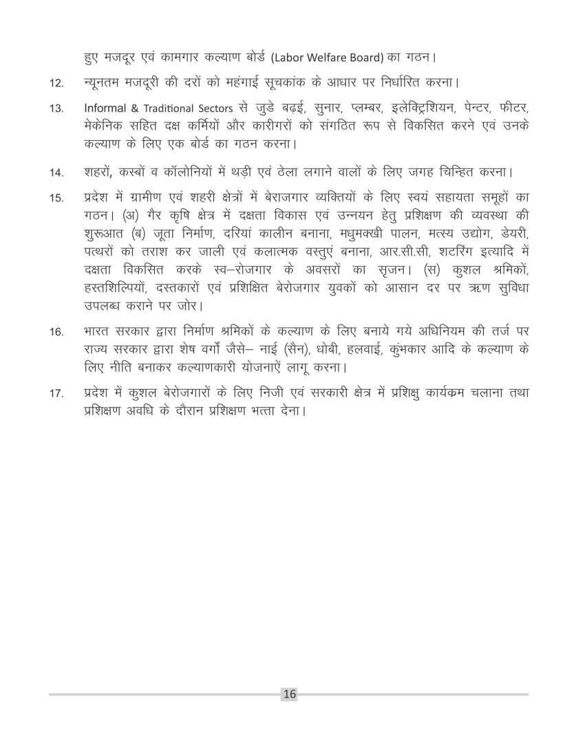 congress manifesto rajasthan 2018-19