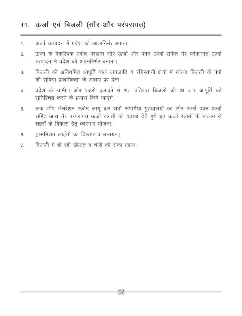 congress manifesto rajasthan 2018-20