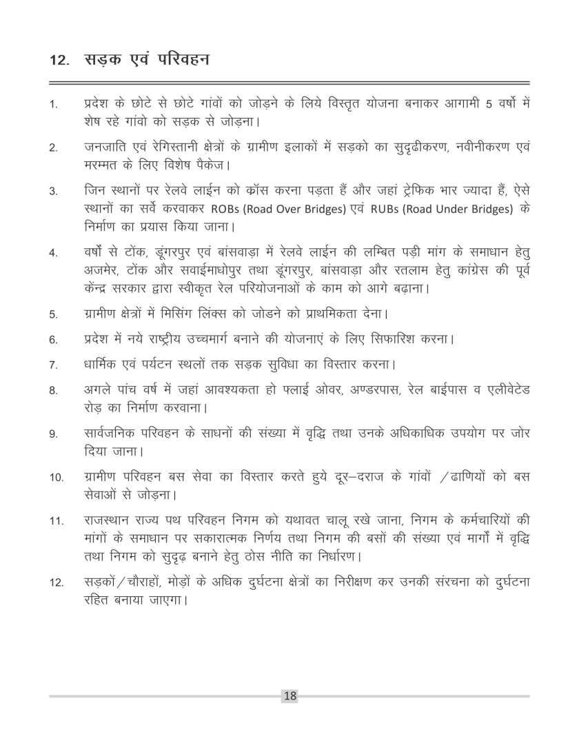congress manifesto rajasthan 2018-21