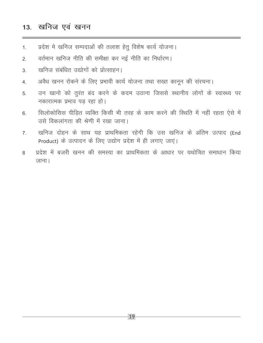 congress manifesto rajasthan 2018-22