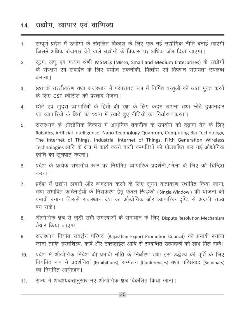 congress manifesto rajasthan 2018-23