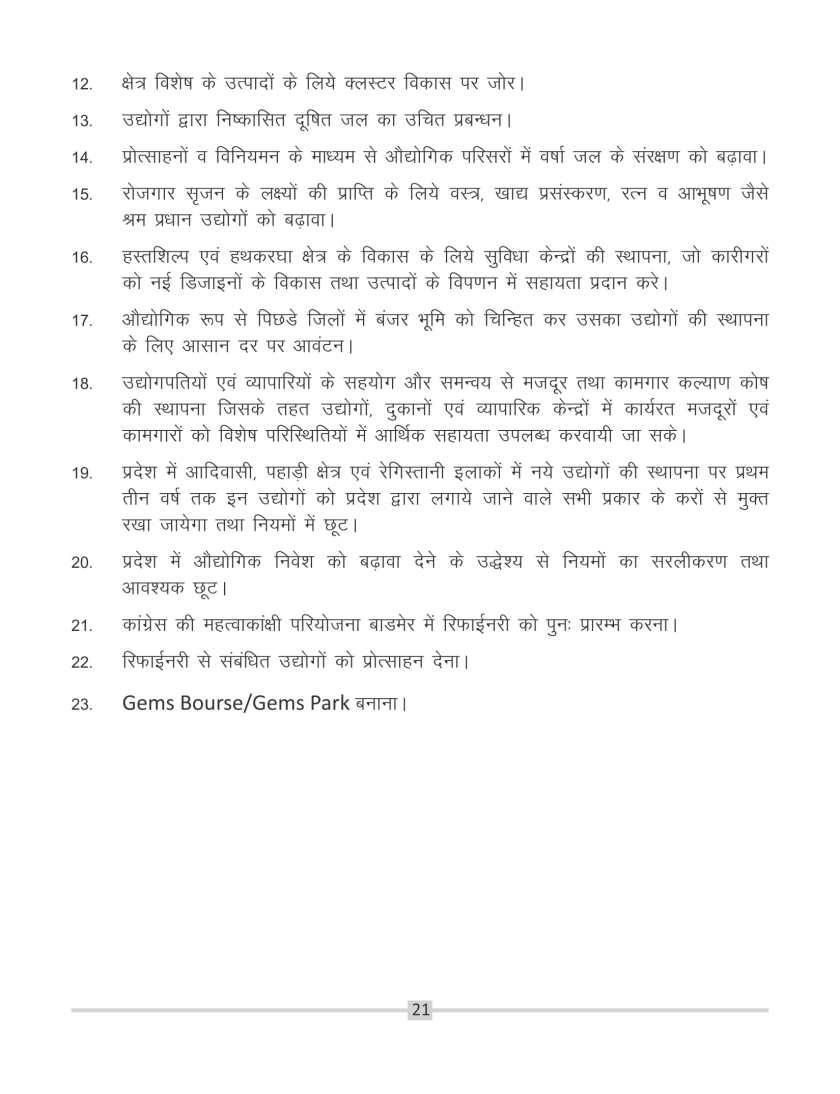 congress manifesto rajasthan 2018-24