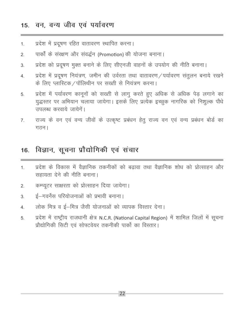 congress manifesto rajasthan 2018-25
