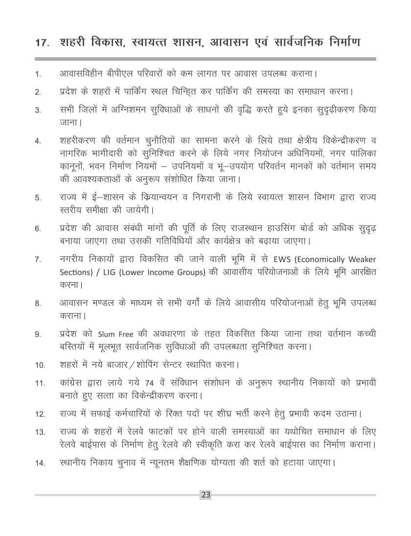 congress manifesto rajasthan 2018-26
