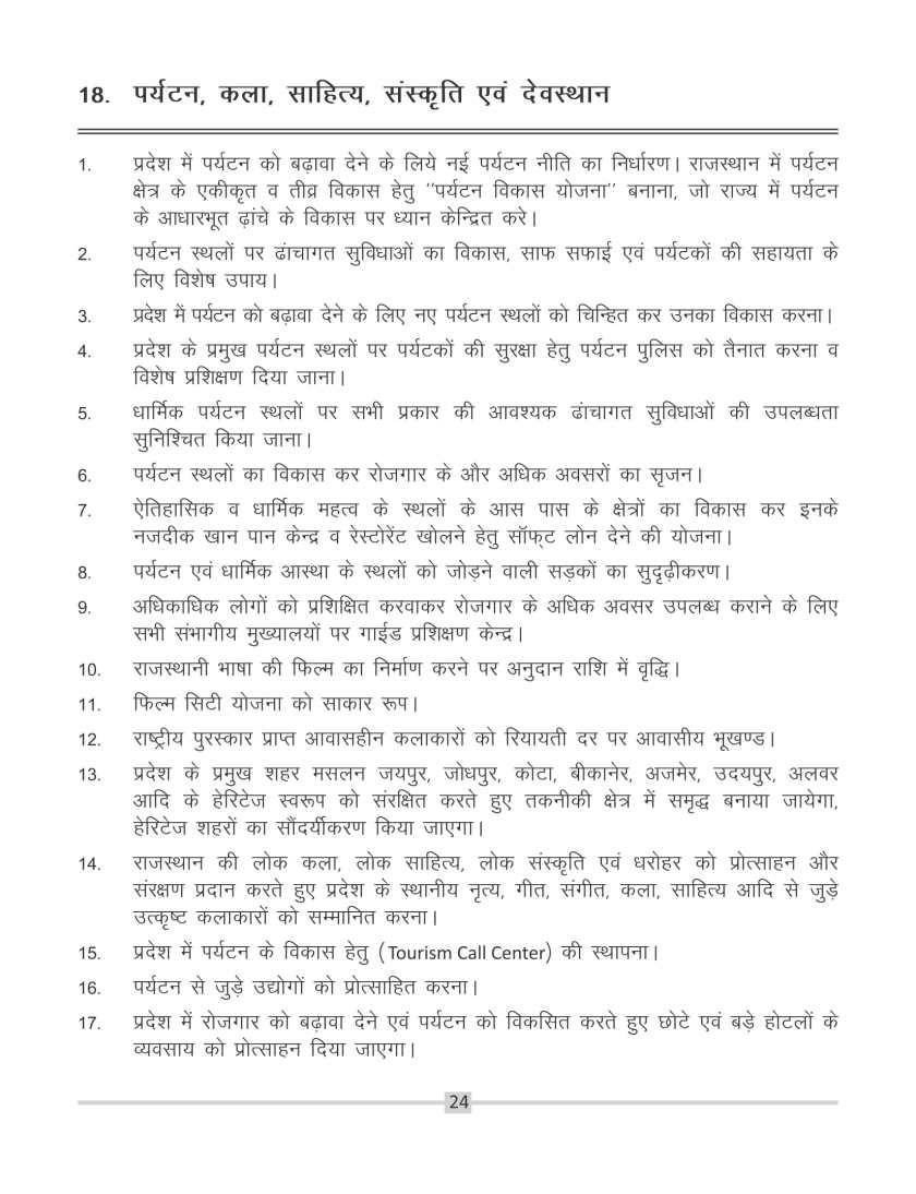congress manifesto rajasthan 2018-27