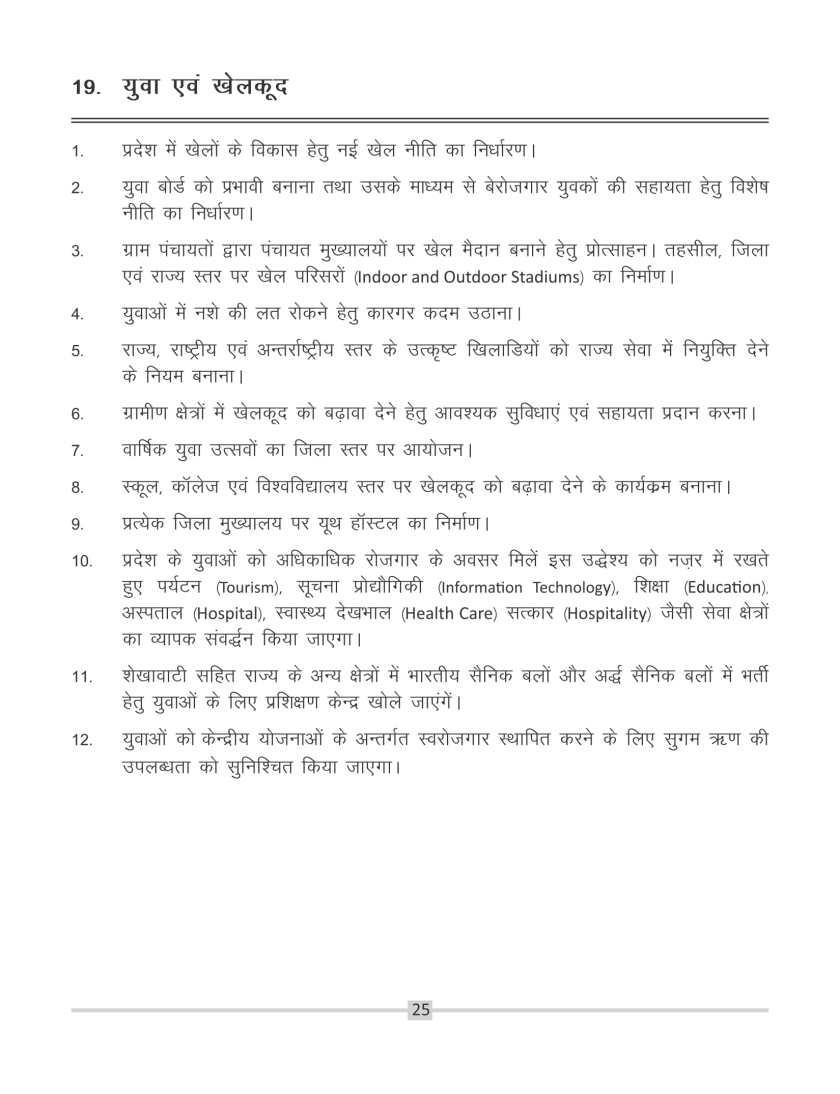 congress manifesto rajasthan 2018-28